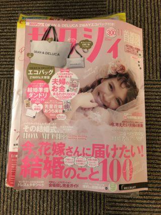 【ゼクシィ11月号】これで300円?話題の雑誌付録を買ってみた!