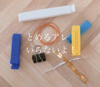 クリップなどの道具を使わず封をする!袋だけで保存する方法