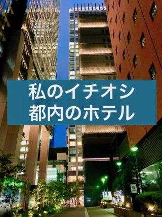 「もっと楽しもう!TokyoTokyo」予約開始!私のイチオシ都内のホテル