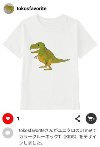 ユニクロ「UTme!」に娘好みの恐竜Tシャツショップを作りました