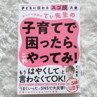 【てぃ先生】YouTubeで大人気!現役保育士の最新本はママの辞書