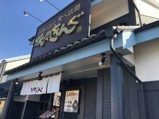 【幼児無料】焼肉きんぐはGo To Eatも対象で神すぎる!