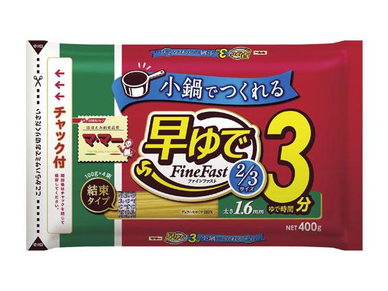 マ・マー 早ゆでスパゲティ FineFast 2/3サイズ 1.6mm チャック付結束タイプ(400g)