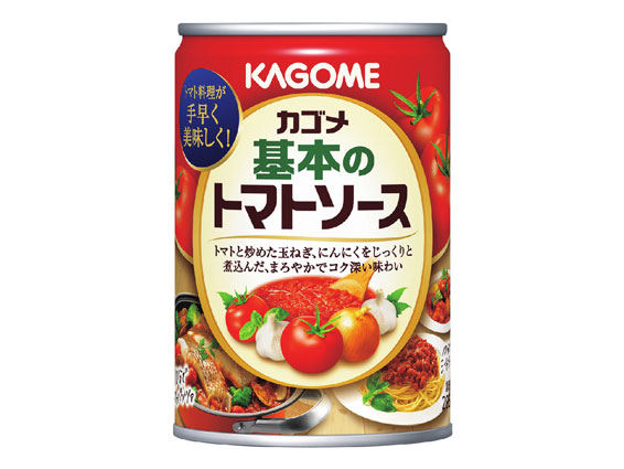カゴメ 基本のトマトソース