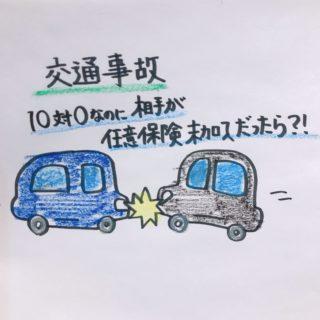 交通事故。相手が任意保険未加入だったら!?年末に起こった悲劇