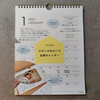 2021年の家族カレンダーもOURHOMEに決定!思い出に残る仕掛け