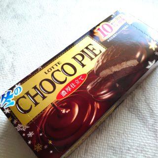 20秒でフォンダンショコラ!?ロッテ「チョコパイ」がリッチなスイーツに変身!