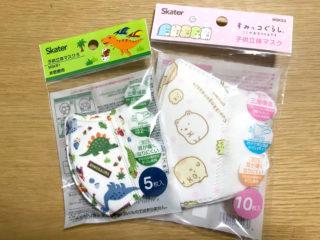 キッズサイズの不織布マスク2種類のサイズを購入してみました!