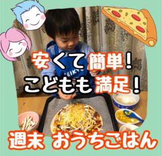 安くて簡単!子どもも満足の手作りピザ。トマトソースレシピ