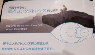 ICL(眼内コンタクトレンズ)手術でド近視回復しました!