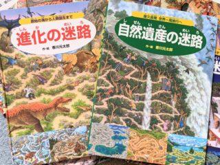 わが家に迷路ブームがやってきた!香川元太郎「迷路絵本」【上級編】