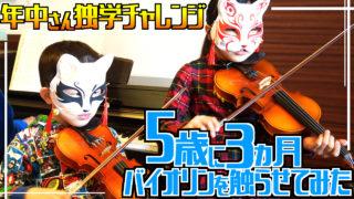 独学で年中5歳児にバイオリンを3カ月触らせてみた結果