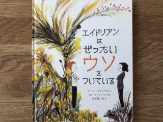 子どもの「ウソ」から広がる新しい世界【大人にもおすすめの本】