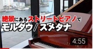 日本の「モルダウ川」を眺めながらモルダウを親子で弾いてみた