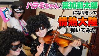 ハラミちゃんと葉加瀬太郎になりきって情熱大陸を弾いてみた!
