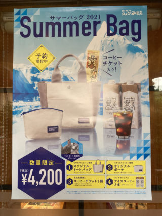 コメダ珈琲の最強夏福袋が今年も予約開始。売りきれ必至!お得しかない福袋