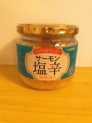 【コストコ】サーモン塩辛がおいしすぎてリピ3回目!