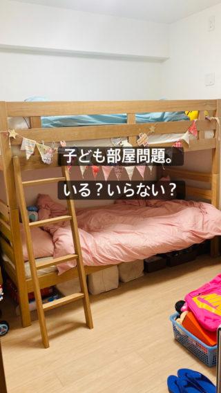 ストレスからの卒業!子ども部屋に無印の二段ベッドを購入した結果