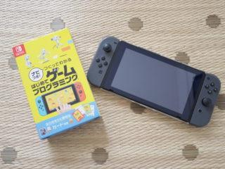 任天堂Switch「はじめてゲームプログラミング」難易度は?小4男子が体験!