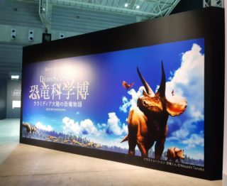 パシフィコ横浜「恐竜科学博」で白亜紀後期にタイムスリップ!自由研究にも