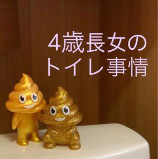 「大」苦戦!?な4歳長女のトイレ事情を「大」成功させるため試行錯誤中!