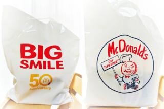 マクドナルド50周年!Big Smile Bagの実物を公開します