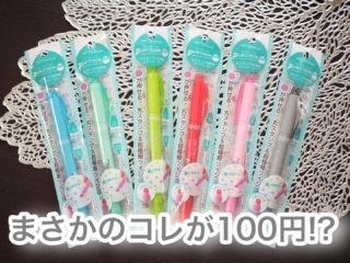 定価172円のペンが【ダイソー】で買えちゃうの!?超お得商品を発見