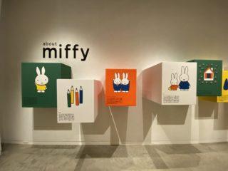 立川のPLAY! MUSEUM「誕生65周年記念ミッフィー展」レポート