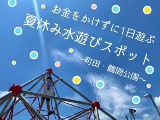 お金をかけずに思いっきり遊ぶ!水遊びもできる町田・鶴間公園レポ