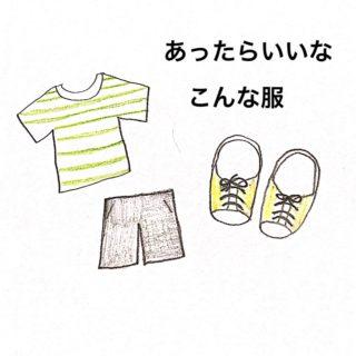 あったらいいな♪こんな服や機能が欲しい!いま私が求めるのはコレ