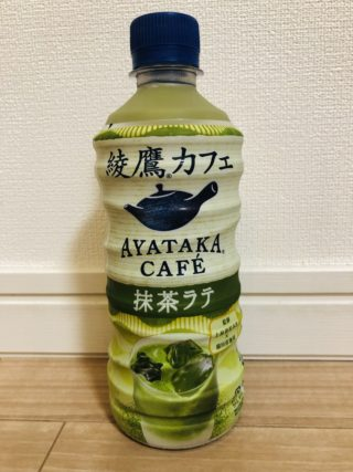売り切れだった「綾鷹抹茶ラテ」がついに再販!抹茶好きは飲んでみる価値あり