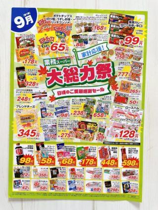 値上げに負けない業務スーパーの大総力祭!大食い5人家族が購入したもの