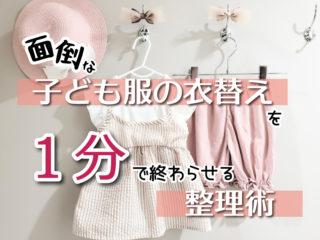 面倒な衣替えが1分で終了!家にあるものでスグできる子ども服の収納術