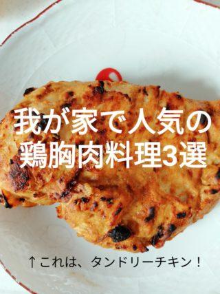 簡単仕込みでおいしく子どもも大好き♪わが家で人気の鶏むね肉料理3選