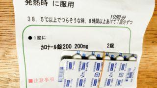 解熱鎮痛剤は処方と市販どちらが安い?授乳中OKな薬はコロナで品薄?