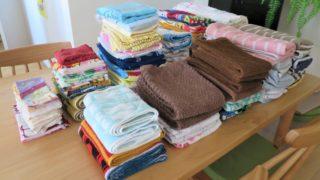 家にタオルは何枚必要?大量のタオルを必要な分だけ残して処分しました