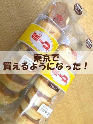 タカキベーカリー西日本限定の「ピープ」が東京のスーパーでも買えた!!