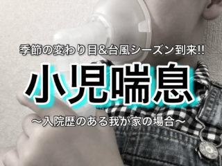【小児喘息】台風シーズン到来!入院をきっかけに買って良かった商品は