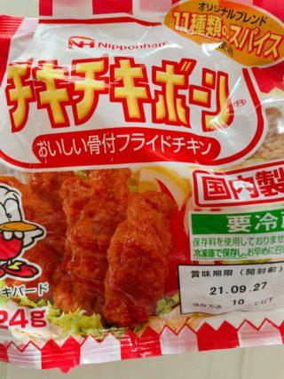 早く知りたかった!チキチキボーンを満足いくまで食べれる素!