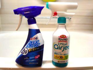 シュシュッとして終わり!お風呂掃除のこすらないシリーズを使い比べてみた