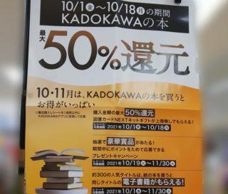 角川の本がなんと半額還元!本を買うなら今。さらにお得になる方法も